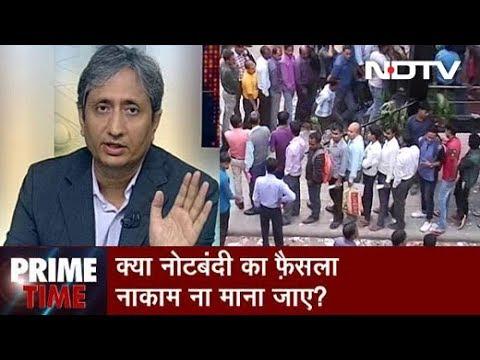 Prime Time With Ravish Kumar, Aug 30, 2018 | नाकाम रही नोटबंदी?