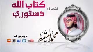 """Нашид """"Коран - моя конституция"""" (Мухаммад аль-Мукит)"""