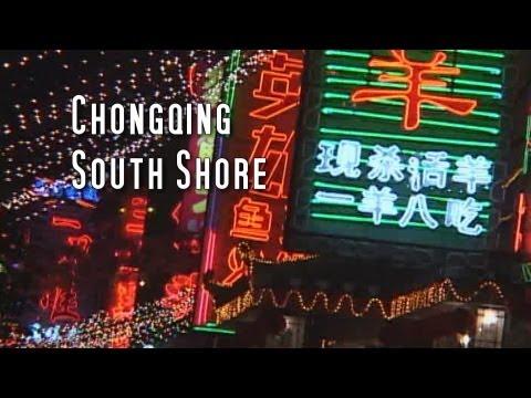 Martin Yan's China: Chongqing South Shore