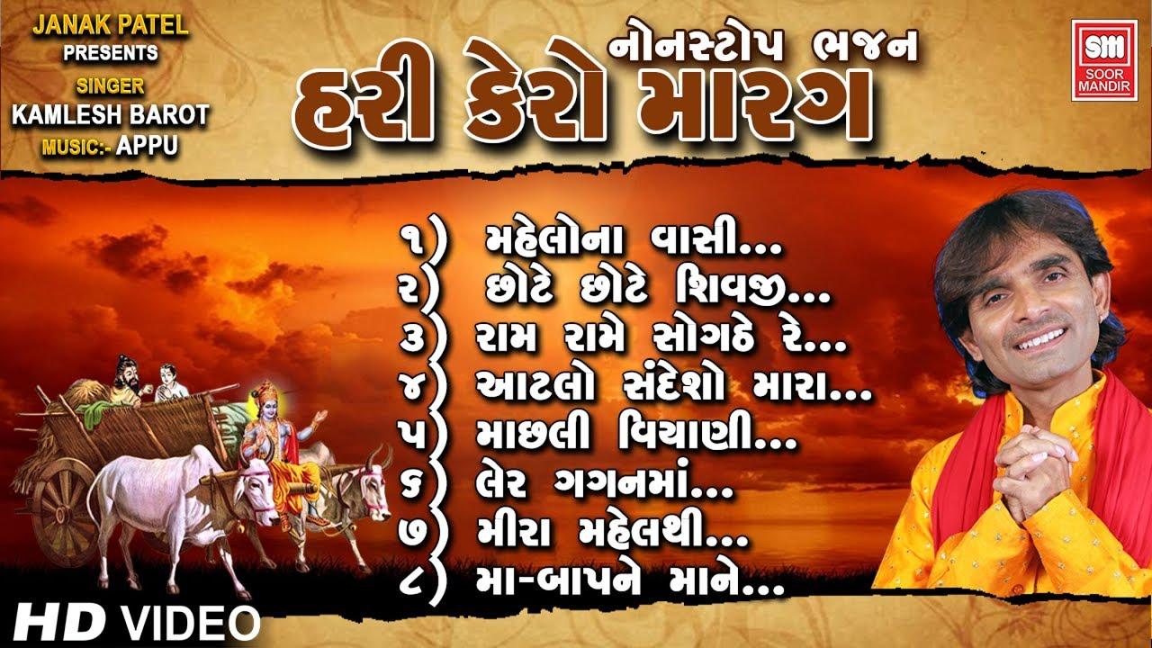 Hari Kero Marag | Bhakti No Marag | Santvani Bhajans | Kamlesh Barot