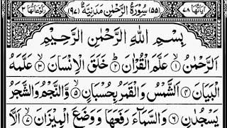 Surah Rahman (The Most Merciful)   By Sheikh Abdur-Rahman As-Sudais   Full With Arabic Text (HD)
