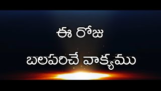 Today promise|today god's promise|daily god's promises|Telugu Christian WhatsApp status videos Video