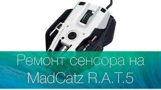 Как починить сенсор на игровой мышке RAT5(Лазерный сенсор мышки RAT5 очень чутко реагирует на попадание пыли и соринок. У меня он отказался работать..., 2015-08-12T20:20:21.000Z)