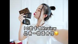 10款奢侈品卡包小钱包测评Review/实用性与性价比并存/价位适中的奢侈品们!LV/Hermes/Dior/Gucci/YSL