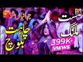 Chahat Bloch - Mast Malang  Cha Kitai - New Show Jhania - Zafra Production Official