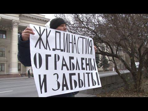 """""""Считаем, что нас обманывают"""": дольщики снова устроили пикет у администрации Волгоградской области"""
