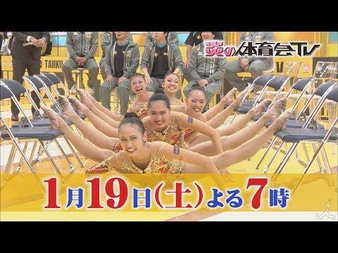 『炎の体育会TV』1/19(土) 新体操美女軍が脅威の身体能力を披露!!【TBS】