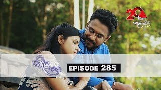 Neela Pabalu | Episode 285 | 14th June 2019 | Sirasa TV