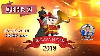 🌰 Щелкунчик 2018. 2 тур 🎤 Сергей Шипов ♕ Шахматы