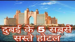 दुबई के 5 सबसे सस्ते होटल(Dubai 5 Cheapest Hotel)...