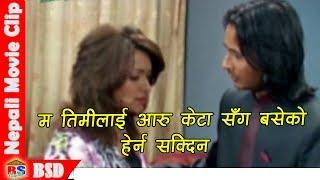 म तिमीलाई आरु केटा सँग बसेको हेर्न सक्दिन|| Nepali Movie Clip||Ma Chhu Ni Timro