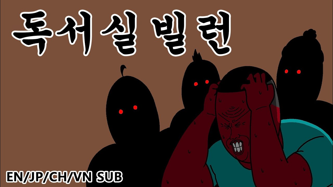 [짤툰 오리지널] 독서실 빌런