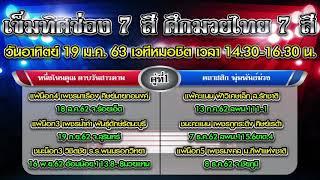 เข็มทิศช่อง7สี มวยไทย 4 คู่เด็ด อาทิตย์ 19 ม.ค. 63