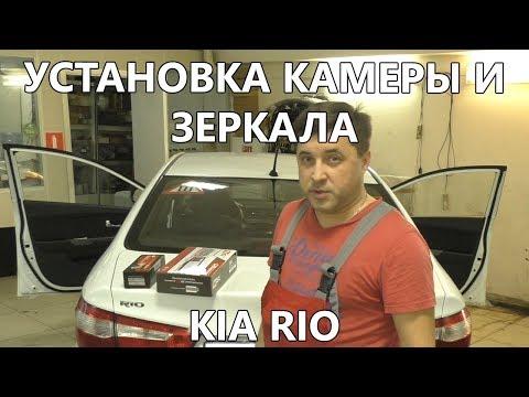 Как установить штатную камеру заднего вида и зеркало с монитором на Kia Rio
