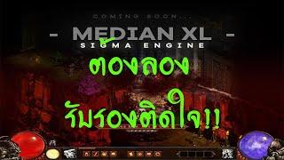 [Diablo II Xl 2019] สอนลง Diablo II XL SIGMA และ Download