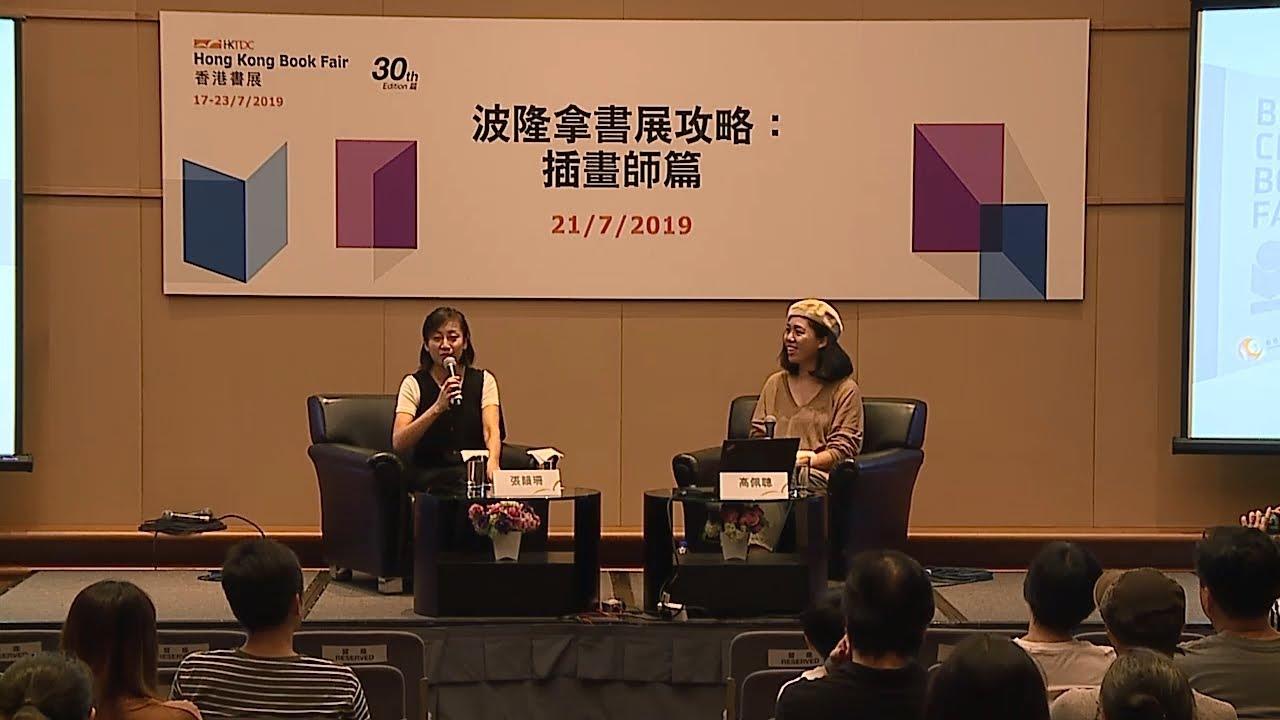 香港書展2019:波隆拿書展攻略:插畫師篇 - YouTube