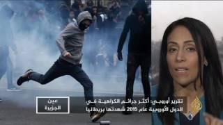 عين الجزيرة- ما دلالات تنامي الكراهية في أوروبا؟