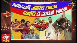 Extra Jabardasth| 17th January 2020  | Full Episode | Sudheer,Bhaskar| ETV Telugu