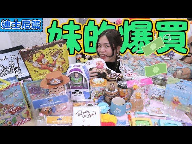 【購物開箱】妹妹的存款變成什麼樣子?東京兩大迪士尼園區之維尼控又來啦!可可酒精