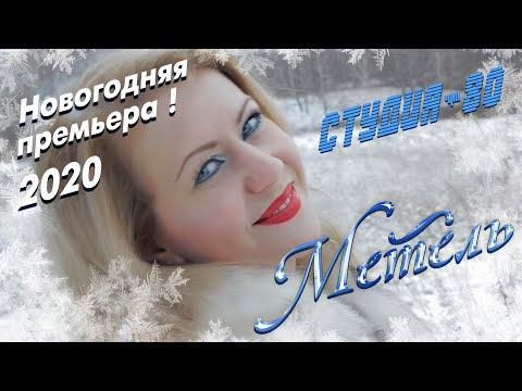 СТУДИЯ-80(Elen Cora) - МЕТЕЛЬ ( Официальный клип 2020 )