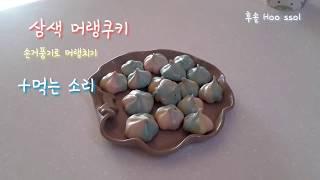 삼색머랭쿠키/손거품기로 머랭치기/+먹는소리/후솔 Hoo…