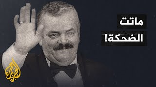 وفاة خوان بورخا.. صاحب أشهر ضحكة في العالم