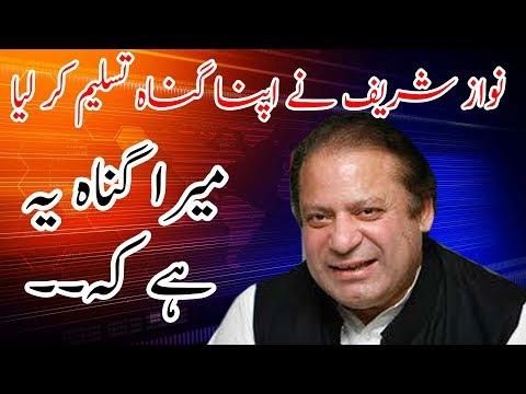 Finally Nawaz Sharif Accept His Sin And Mistakes  Neo News