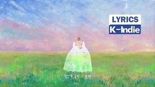 [Lyric Video] Damsonaegongbang (담소네공방) - Stroll (산책)
