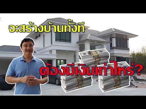 คนปลูกบ้าน EP.12 สร้างบ้านทั้งที ต้องมีเงินเท่าไหร่