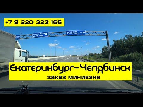 Екатеринбург - Челябинск, 200 км - заказ минивэна - июль 2019