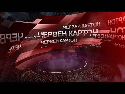 Червен картон (23.12.2019) - Българският спорт през 2019 година