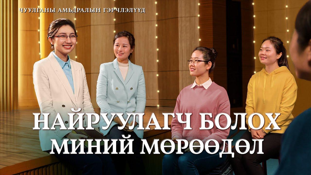 """""""Найруулагч болох миний мөрөөдөл"""" Христэд итгэгчдийн туршлагын тухай гэрчлэл (Mонгол хэлээр)"""