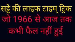 Satte ki life time trick jo 1966 se aaj tak fail nhi hui passing 1000000000%%%%#disawer king#