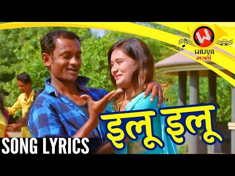 ILU ILU इलू इलू Song With Lyrics | New Marathi Songs 2018 | Marathi DJ Songs | Sunil Sakat