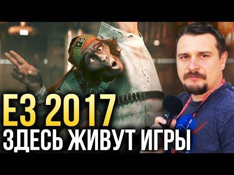 E3 2017: Здесь живут ИГРЫ. Грандиозная выставка ИЗНУТРИ