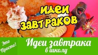 ИДЕИ ЗАВТРАКА В ШКОЛУ! 3 Идеи Завтраков и Перекусов для Школы (и не только)! | Лана Мейнарт