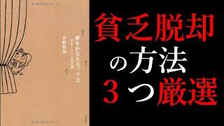 【自己啓発本要約シリーズ】 今回は、「夢をかなえるゾウ2」という本を要約しています。 笑いあり、涙あり、納得ありの夢をかなえるゾウシリーズ 2作目も、最高の作品でした!