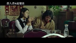 【殺人者的記憶法】未公開片段曝光-雪炫獻唱《春雨》 10/20(五) 真相拼圖