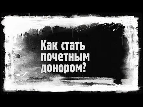 Полезно знать: Как стать почетным донором России?
