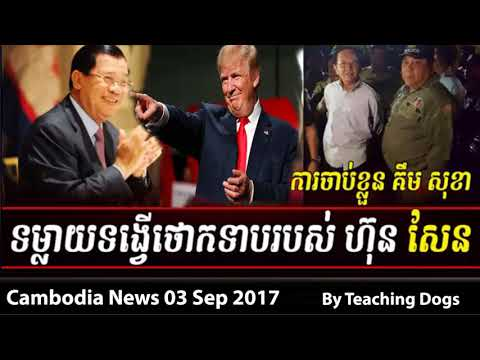 Cambodia News Today RFI Radio France International Khmer Morning Sunday 09/03/2017