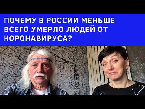 Почему в России меньше всего умерло людей от коронавируса? -- Александр Тюрин и Лада Ладная