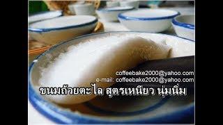 ขนมถ้วย ตะไล,Kanom Tuay,Thai steamed coconut milk custard