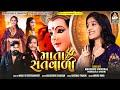 Mata Sat Vadi | KHUSHBU PANCHAL | માતા સત વાળી | ખુશ્બુ પંચાલ | માં જોગણી નું તદ્દન નવું ગીત