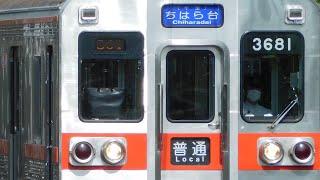 京成3600形3688編成 東中山駅発車
