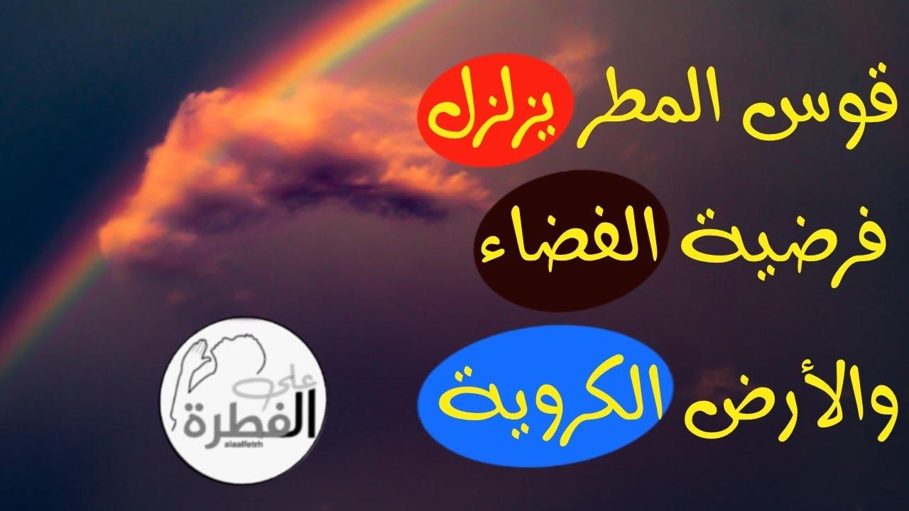 قوس المطر لماذا شكله منحني ولماذا غالبا يكون قوس واحد فقط  /علم الفلك الحقيقي / حلقة 13