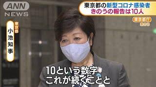 東京都の新型コロナ感染者 きのうの報告は10人(20/05/14)