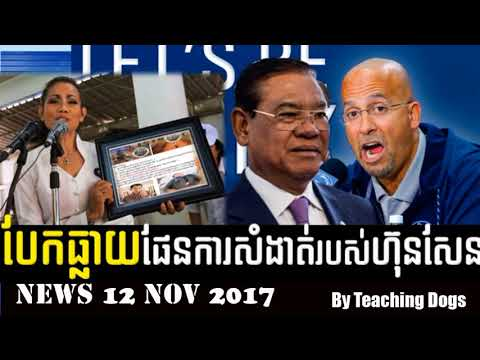 Cambodia News Today RFI Radio France International Khmer Evening Sunday 11/12/2017