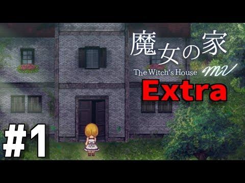 【魔女の家MV Extra】魔女の家がさらに理不尽になって帰ってきた #1【最高難易度】実況