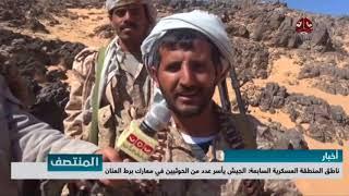 ناطق المنطقة العسكرية السابعة: الجيش يأسر عدد من الحوثيين في معارك برط العنان | يمن شباب