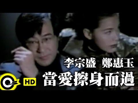 李宗盛 鄭惠玉 Jonathan Lee & Zoe Tay【當愛擦身而過 When Love Pass-by】Official Music Video